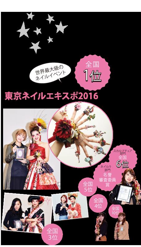 世界最大級のネイルイベント 東京ネイルエキスポ