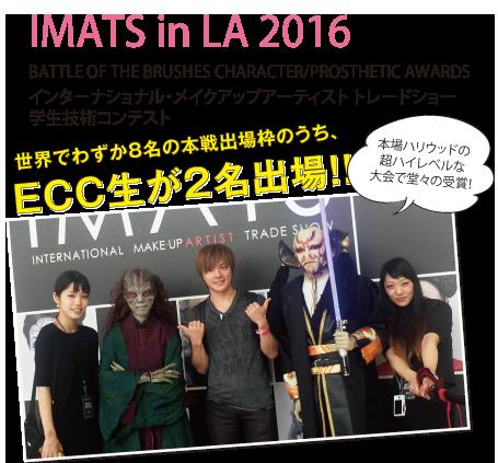 IMATS in LA2016