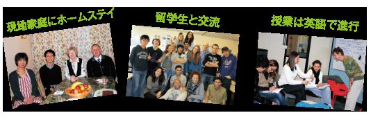 1現地加齢にホームステイ、留学生と交流、授業は英語で進行