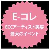 Eコレ 2017年2月19日開催