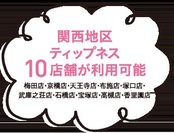 関西地区ティップネス10店舗が利用可能