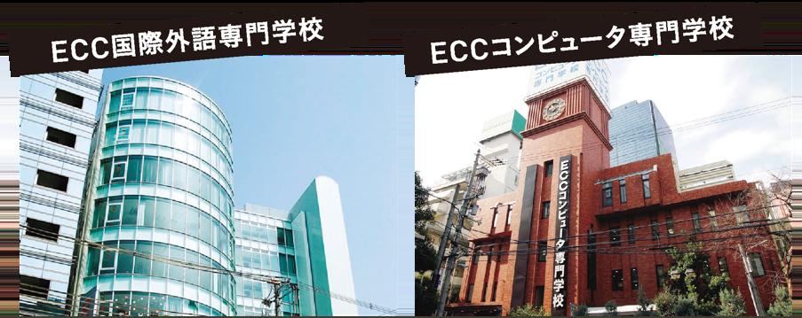 ECC国際外語専門学校とECCコンピュータ専門学校