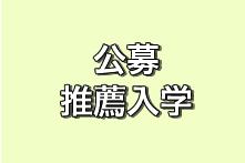公募推薦入学