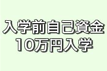 入学前自己資金10万円入学