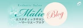 blog Malie(マーリエ)