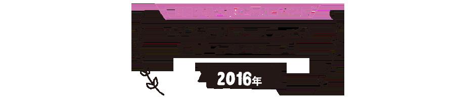 アジアネイルフェスティバル ネイティフルコンテスト