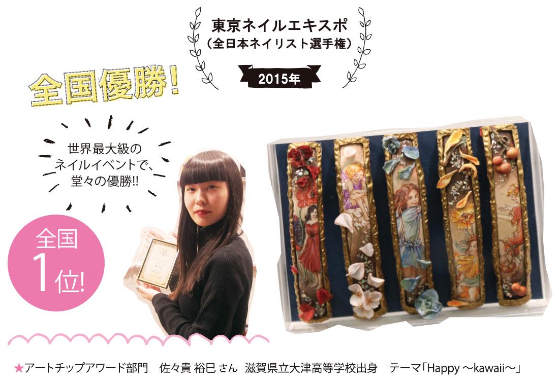 2015年東京ネイルエキスポ全国重優勝