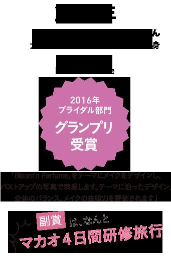 2016年ブライダル部門 グランプリ受賞