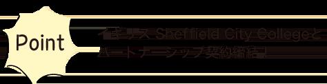 イギリスSheffield City Collegeとパートナーシップ契約