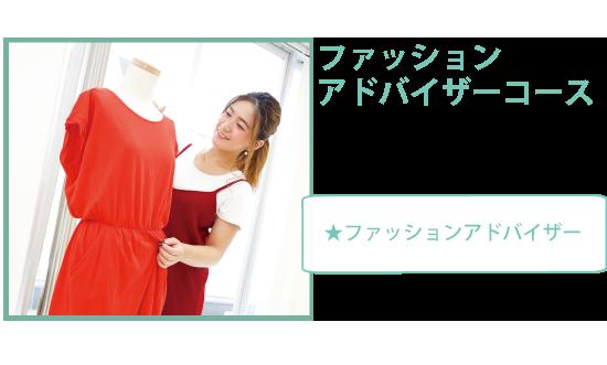 ファッションアドバイザーコース