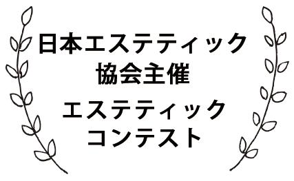 日本エステティック協会主催 エステティックコンテスト