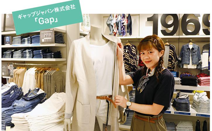 ファッション インターンシップ ギャップジャパン株式会社 Gap