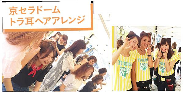 京セラドーム虎耳ヘアアレンジ