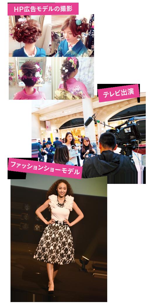 ホームページ広告モデルの撮影、テレビ出演、ファッションモデルショー