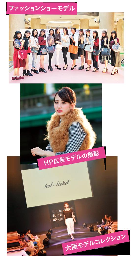 ファッションショーモデル、ホームページ広告モデルの撮影、大阪モデルコレクション