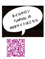 ネイルサロン「LAPUA」のケータイサイトはこちら