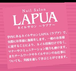 ネイルサロン「LAPUA」ラプア