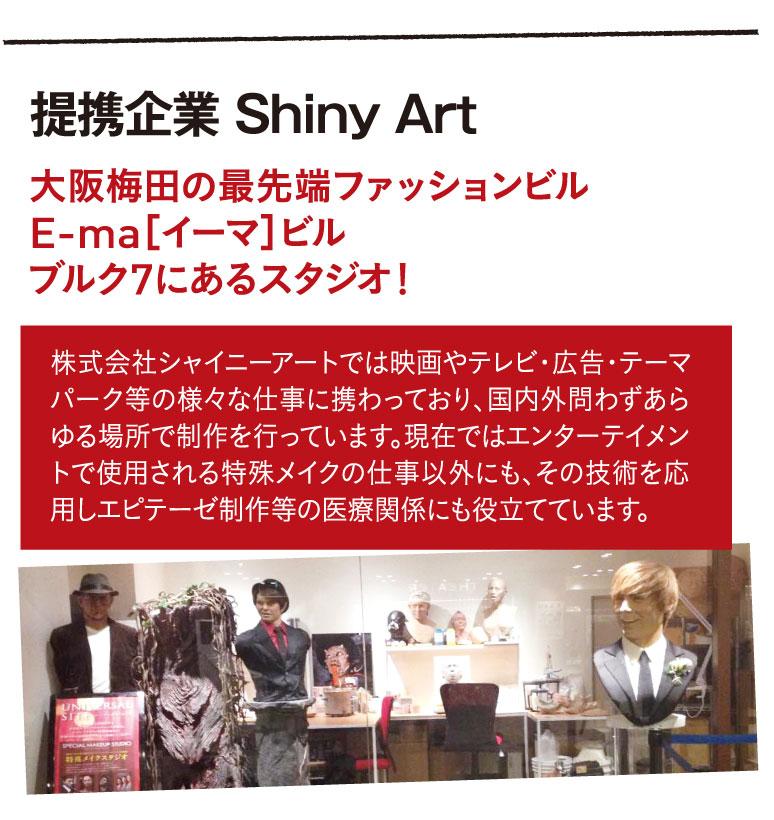 提携企業 Shiny Art