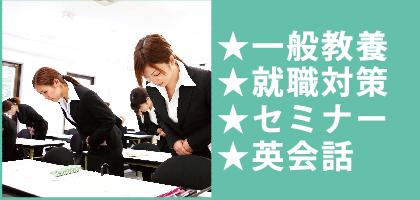 教養、就職対策、セミナー