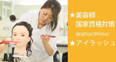 美容師国家資格対策