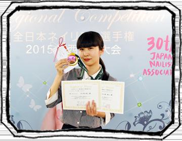 全日本ネイリスト選手権【2015年関西1位】学生作品