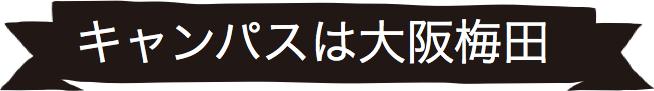 大阪・梅田・中崎町ガイド