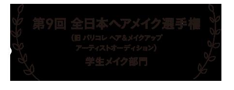 全日本ヘアメイク選手権