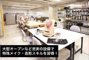 特殊メイクアーティストコースのの造形教室