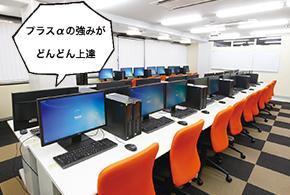 パソコンで実習出来る環境