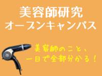 biyou-kenkyu-200x148