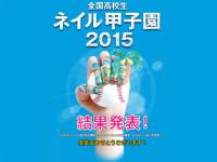 ネイル甲子園 2015 ☆結果発表☆