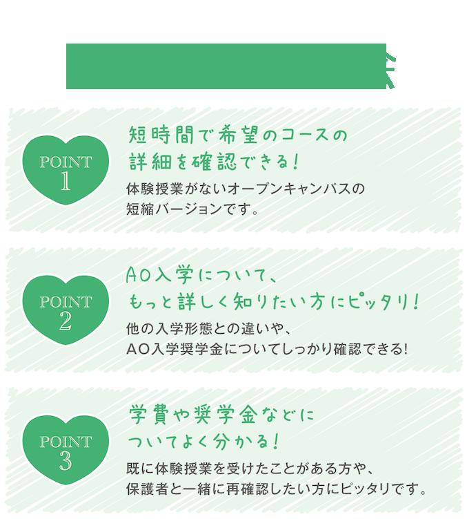AO入学説明会