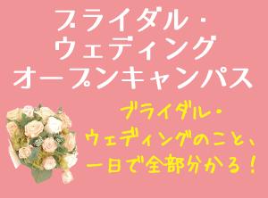 bridal-kenkyu